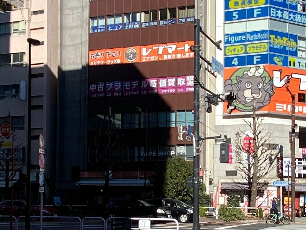 レプマート 東京中古品店