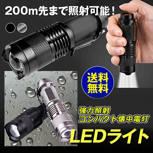 0423高輝度コンパクトLEDライト