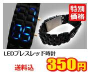 LEDブレスレッド時計