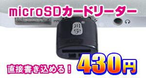microSDカードリーダー