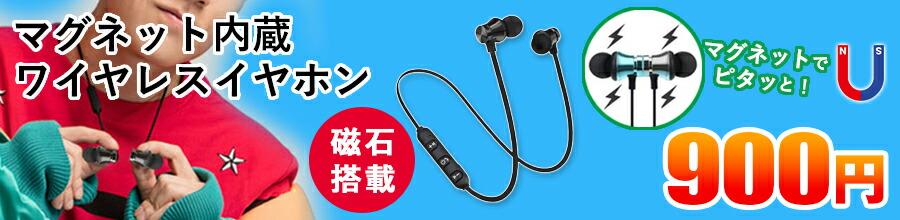 Bluetooth4.2マグネット内蔵ワイヤレスイヤホン