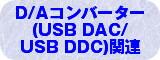 D/Aコンバーター(USB DAC/USB DDC)関連