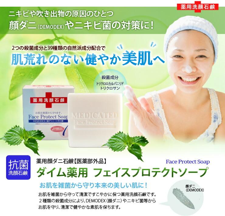 薬用顔ダニ石鹸【医薬部外品】ダイム薬用  フェイスプロテクトソープ
