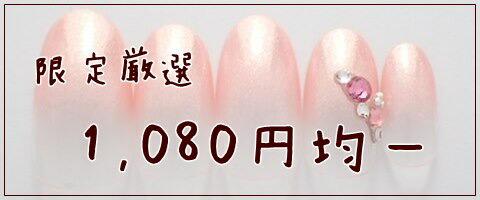 1080円