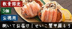セイコガニ甲羅盛り