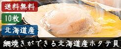 北海道産ホタテ貝