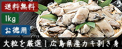 広島県産カキ