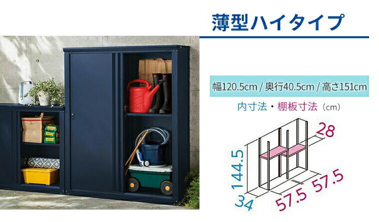 【日本製】オールネイビー引き戸物置 薄型ハイタイプ LR0431 花 ガーデン DIY エクステリア ガーデンファニチャー 物置き