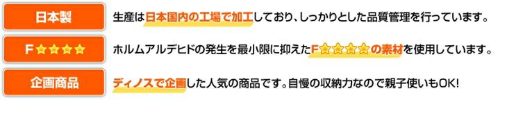 F☆☆☆☆素材を使用して、日本国内の工場で加工した、ディノスの企画商品です