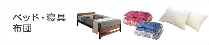 ベッド・寝具・布団