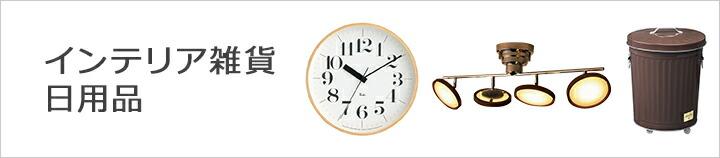 インテリア雑貨・日用品