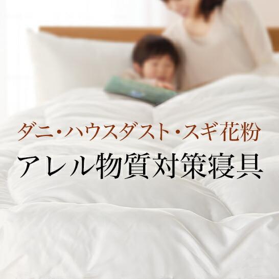 アレル物質対策寝具