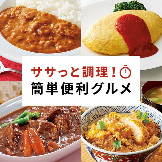 カンタンお惣菜特集