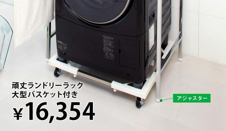 頑丈ランドリーラック 大型バスケット付き ¥15900