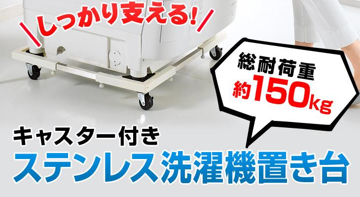 総耐荷重約150キロ!キャスター付きステンレス洗濯機置き台