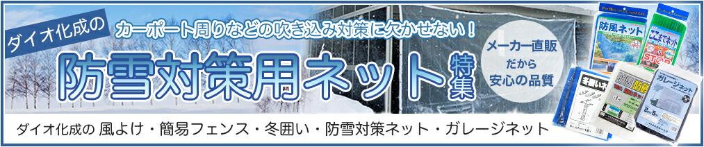 防風ネット、防雪対策ネット各種