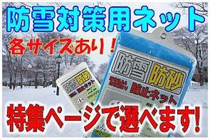 防雪対策用ネット 各サイズあり 特集ページで選べます