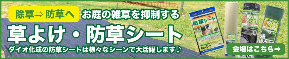草よけ・防草シート