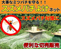 スズメバチ除けネット