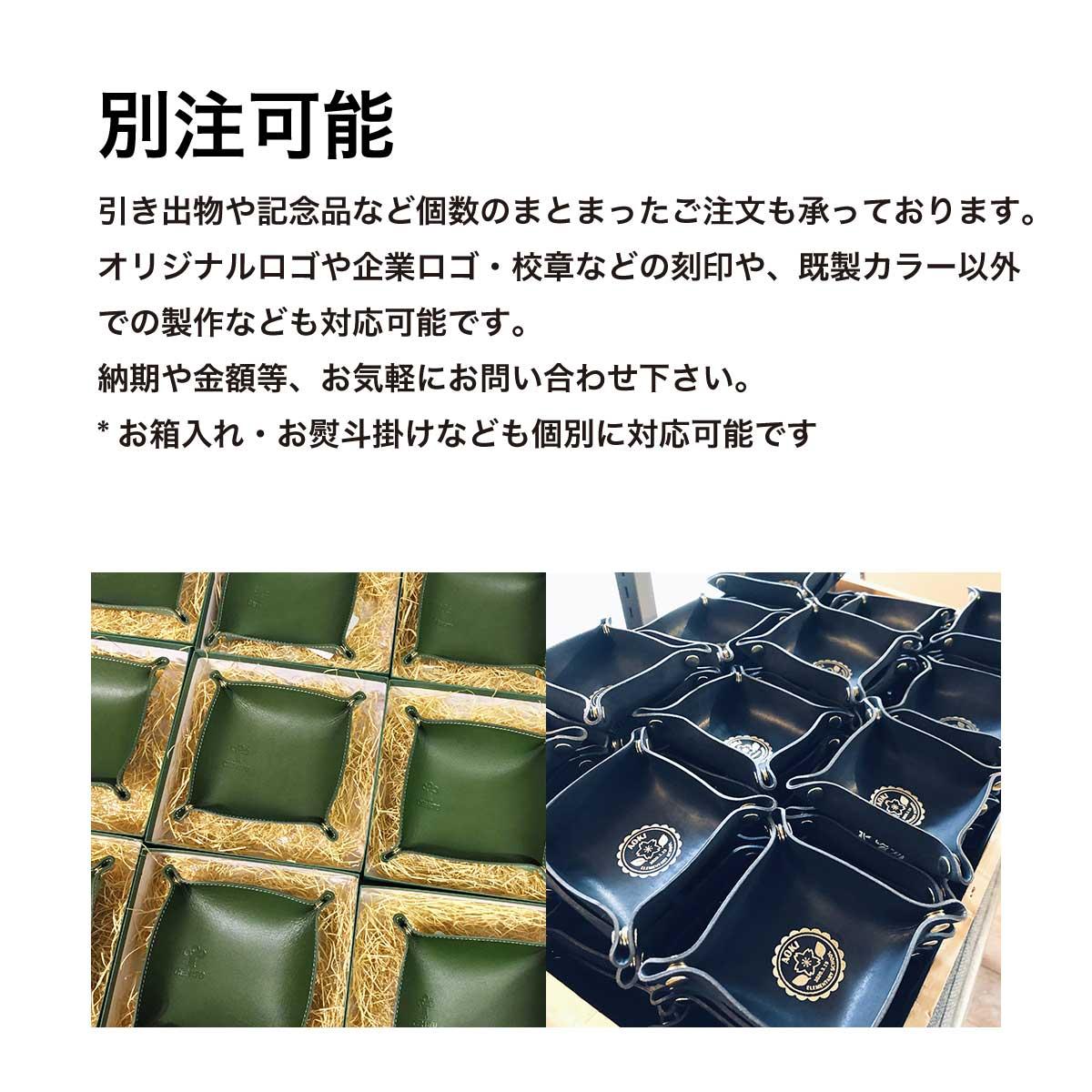 レザートレイ/長方形 別注・OEM