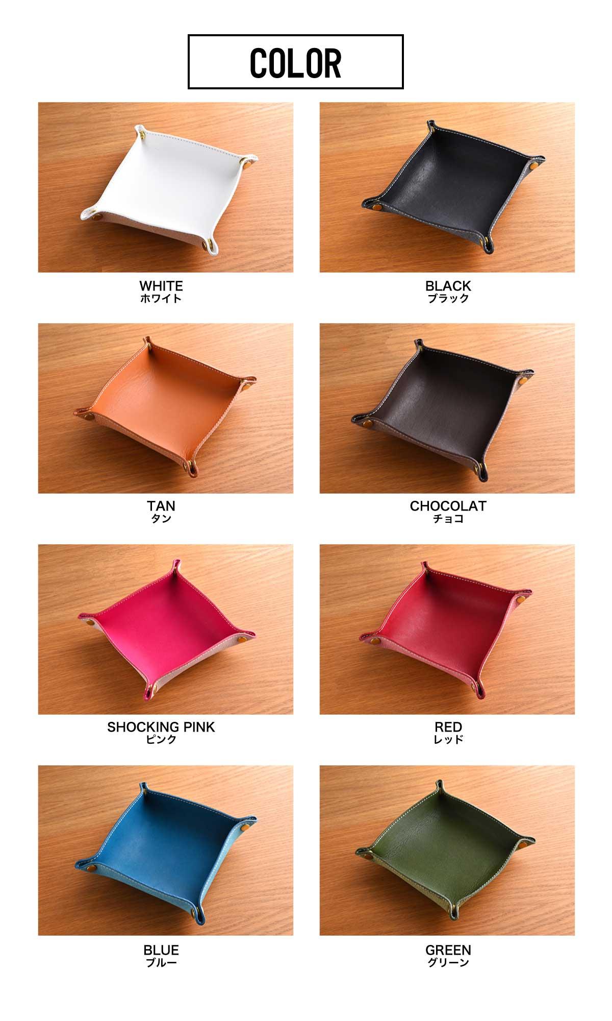 レザートレイ/正方形 カラー