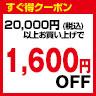 1600円クーポン