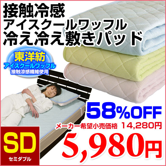 接触冷感 アイスクールワッフル 冷え冷え敷きパッド【セミダブル】