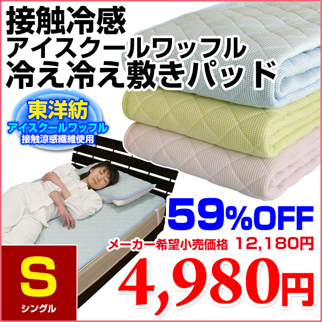 接触冷感 アイスクールワッフル 冷え冷え敷きパッド【シングル】