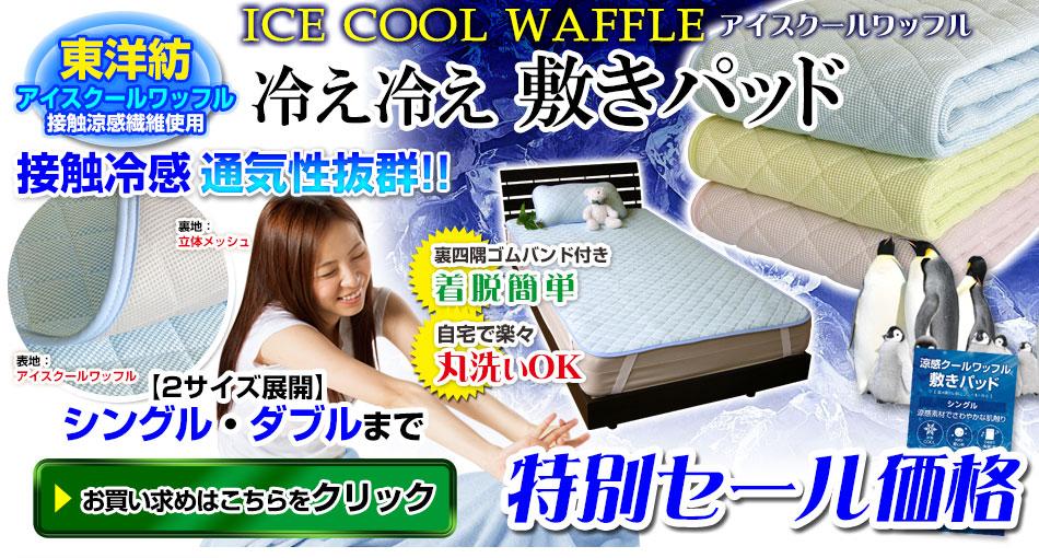 接触冷感 アイスクールワッフル 冷え冷え敷きパッド