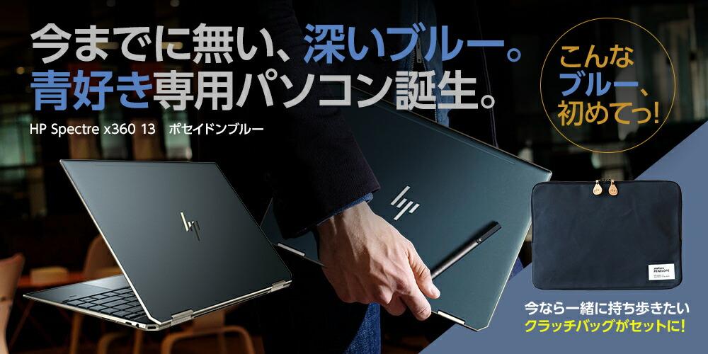 HP Spectre x360 13-ap0000 ポセイドンブルー