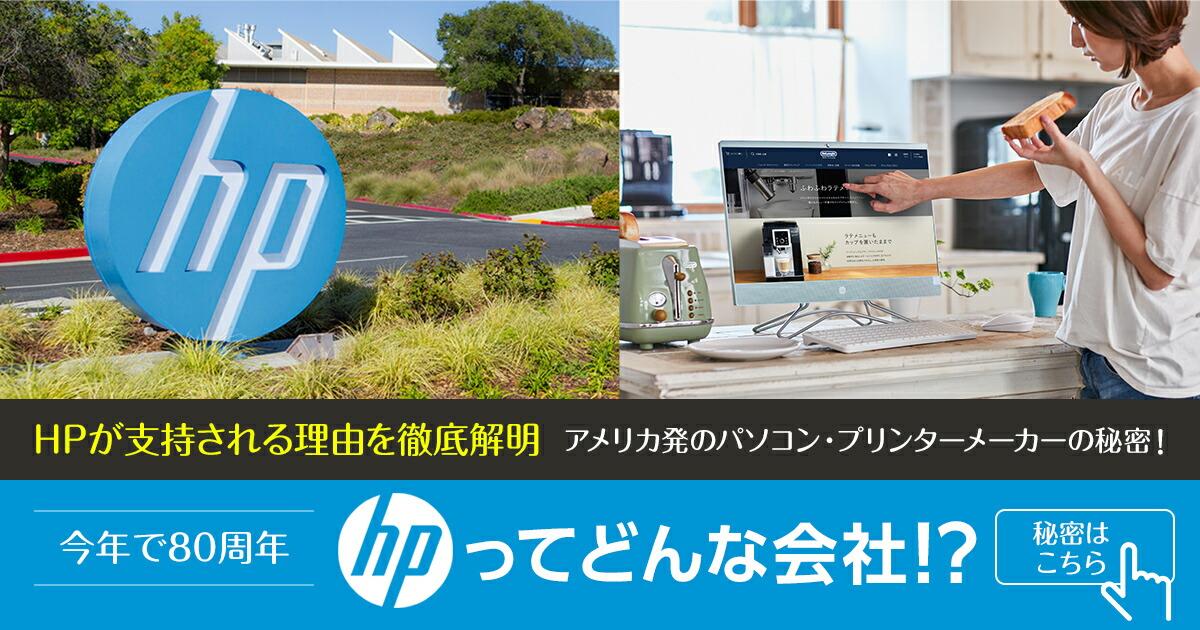 今年で80周年 HPってどんな会社!?