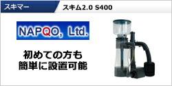 ナプコスキム2.0S400
