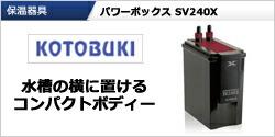 コトブキ パワーボックス SV240X