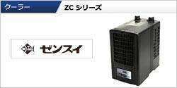ZC-シリーズ