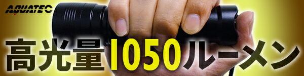 軽量コンパクト水中ライト!LED-1050