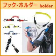 フック/ホルダー