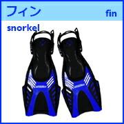 スノーケリング用フィン