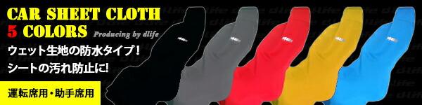 dlife[デライフ]防水カーシートカバー[ネオプレーン生地カーシートクロス]フロントシート用[シートの汚れ防止に]【あす楽対応】【RCP】