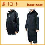 ボートコート