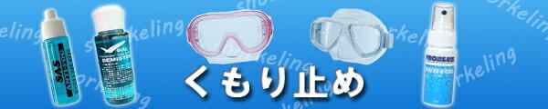 マスク用くもり止め★お買い得ページ★