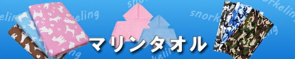 マリンタオル★お買い得ページ★