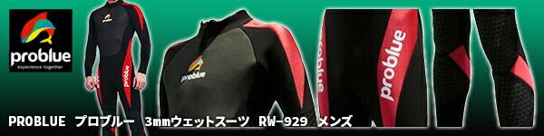 ウェットスーツRW-929