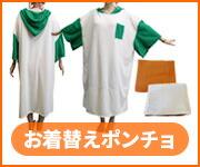 日本製お着替えポンチョ登場!