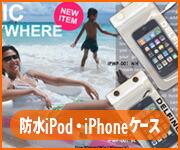 iフォンやiポッドが防水仕様に大変身!