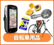 サイクル用品も特別価格でご提供中!