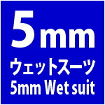 5mmウェットスーツ