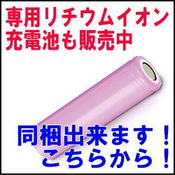 専用リチウムイオン充電池も単品販売中