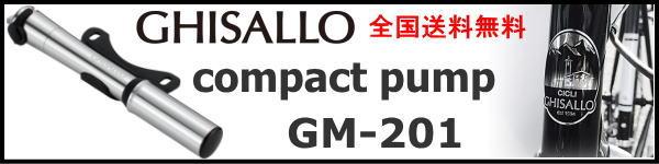 ギザロ コンパクトポンプGM-201