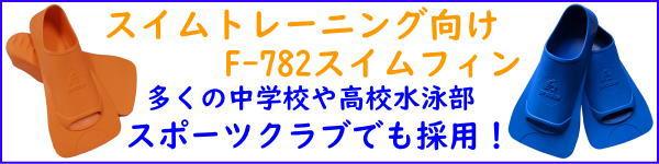F-782スイムシューズフィン