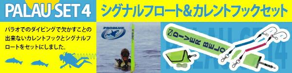 パラオセット4[カレントフック&シグナルフロート]ドリフトダイビングの必需品